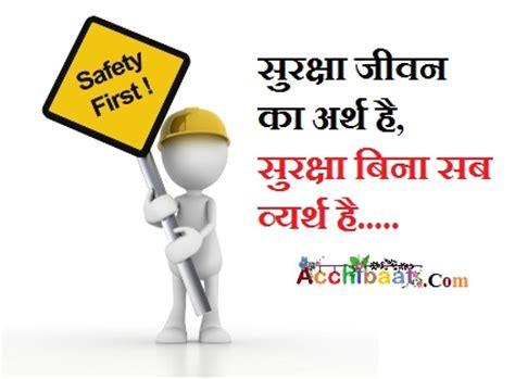 सड़क सुरक्ष पर नबंध Road safety essay in hindi - mehtvta